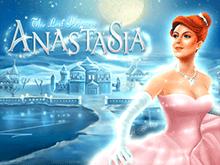 Автомат Исчезнувшая Княжна Анастасия на официальном сайте